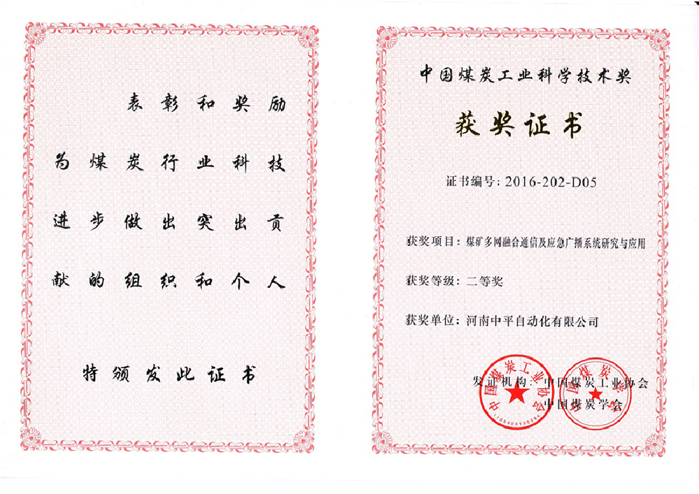 中国煤炭工业科学技术奖